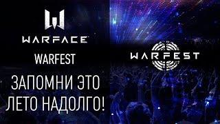 WARFEST: фестиваль любителей онлайн-игр!