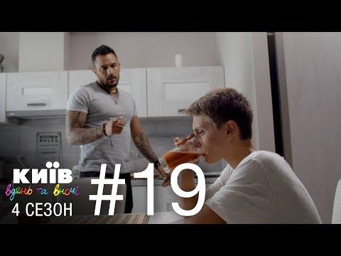 Киев днем и ночью - Серия 19 - Сезон 4 (видео)