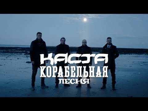 Каста - Корабельная (2014)