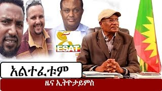 Ethiopia: የኢትዮታይምስ የዕለቱ ዜና   EthioTimes Daily Ethiopian News
