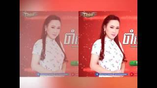Video Cham Nov Tae Cham by Ly Evathina ( Town CD Vol 101) MP3, 3GP, MP4, WEBM, AVI, FLV Desember 2017