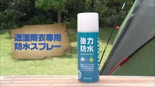 LOGOS「透湿雨衣専用防水スプレー」