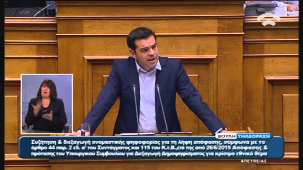 Ομιλία Α. Τσίπρα (Πρωθυπουργός) στη συζήτηση για διεξαγωγή Δημοψηφίσματος (27/06/2015)