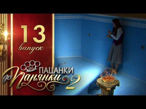 Від пацанки до панянки. Выпуск 13. Сезон 2 - 17.05.2017 - DomaVideo.Ru