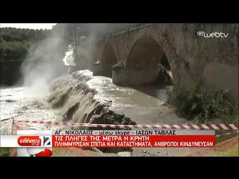 Μεγάλες Καταστροφές και Προβλήματα στην Κρήτη από το Νέο Κύμα Κακοκαιρίας | 7/4/2019 | ΕΡΤ