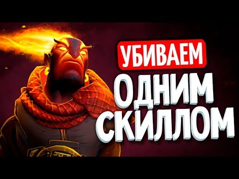 ЭМБЕР УБИВАЕТ ОДНОЙ КНОПКОЙ! #75 [DotA iMba]