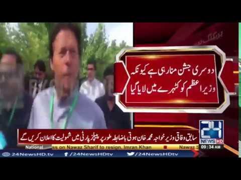عمران خان کی 24 نیوز سے خصوصی گفتگو