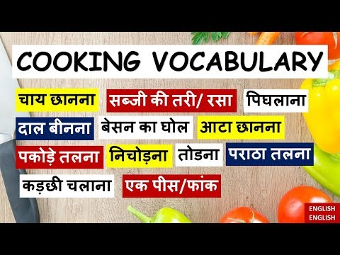 COOKING VOCABULARY | ENGLISH THROUGH HINDI | KITCHEN ENGLISH