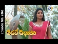 Aadade Aadharam  15th February 2017   Full Episode No 2366  ETV Telugu