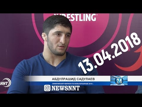 Новости Дагестан за 13. 04. 2018 год - DomaVideo.Ru