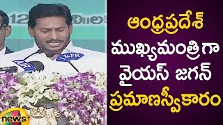 YS Jagan Mohan Reddy Takes Oath As Andhra Pradesh CM | AP CM YS Jagan Latest News | Mango News