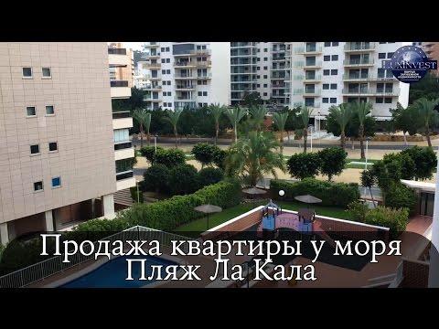 Продажа квартиры в Испании у моря пляж Ла Кала 105.000 евро. Недвижимость в Испании