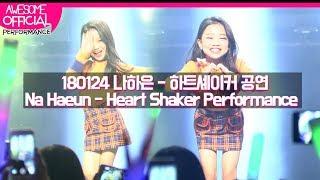 나하은 (Na Haeun) - 180124 트와이스 (Twice) -  Heart Shaker 공연 (Performance)