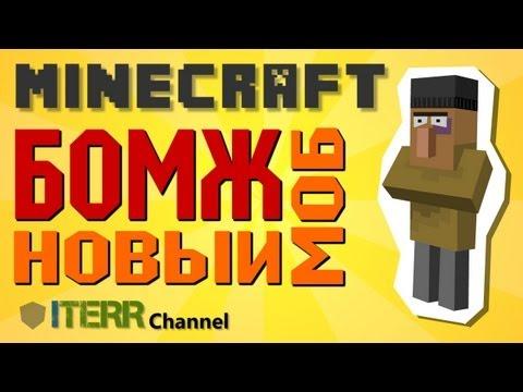 Minecraft. Новый моб - Бомж!