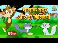 Hindi Kahaniya for Kids | Stories for Kids | Moral Stories for Kids