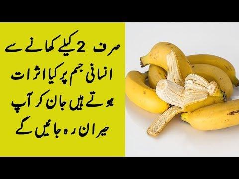 Kela Khane Ke Fayde Kela Banana Ke Faide In Urdu