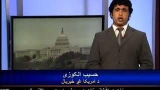 US Iran Politics (Pashto)