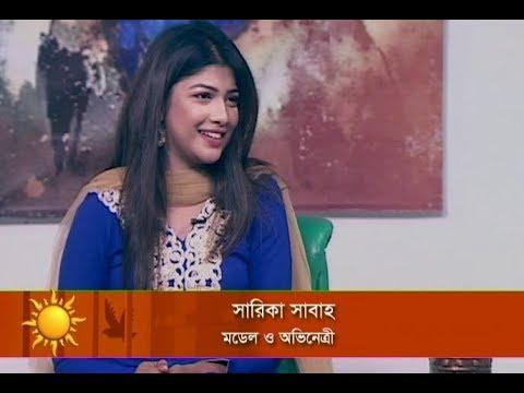 একুশের সকাল || মডেল ও অভিনেত্রী সারিকা সাবাহ || ২৮ নভেম্বর ২০১৮