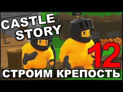 СТРОИМ И ОБОРОНЯЕМ КРЕПОСТЬ - CASTLE STORY #12