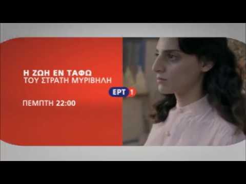 Η ΖΩΗ ΕΝ ΤΑΦΩ – Νέο Επεισόδιο 14/2/2019 | ΕΡΤ