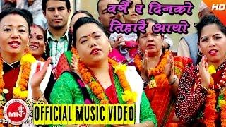 Tiharai Aayo - Sharmila Gurung/Shila Ale & Sakuntala Thapa