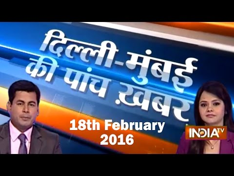 India TV News : 5 Khabarein Delhi Mumbai Ki February 18, 2016