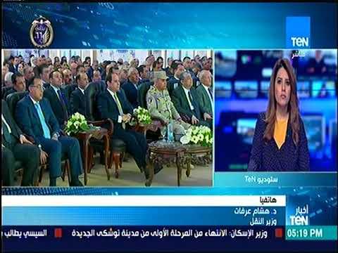 مداخله هاتفيه للدكتور هشام عرفات وزير النقل على هامش إفتتاحات اليوم