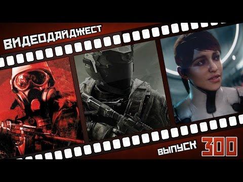 Видеодайджест от PlayGround.ru. Выпуск #300