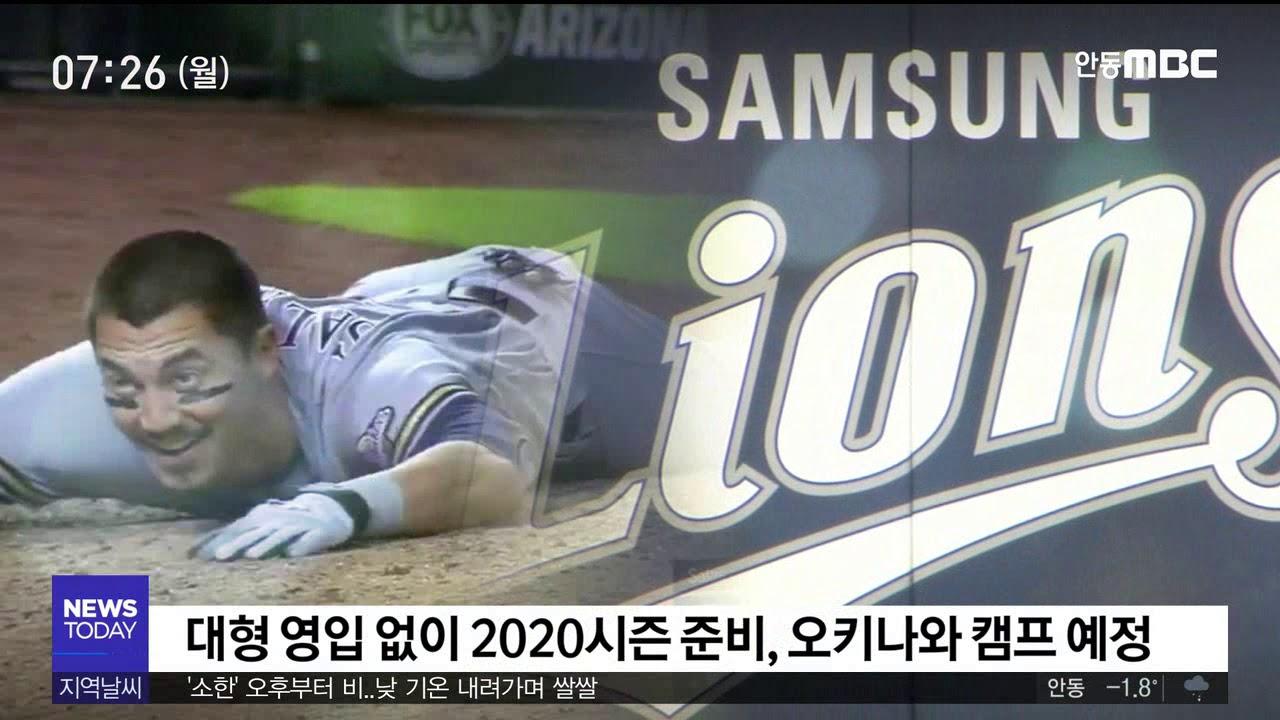 R]2020시즌 앞둔 대구FC와 삼성 라이온즈