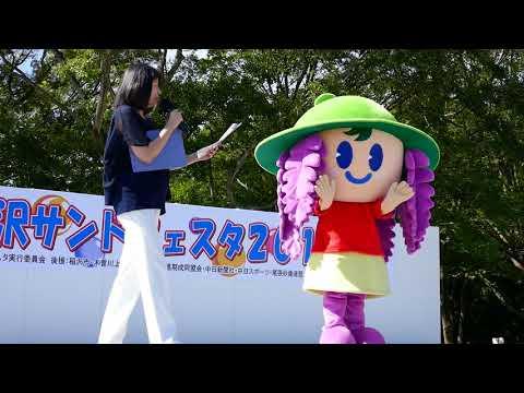 【ゆるキャラ】愛知県津島市の「ふじか」 稲沢サンドフェスタ