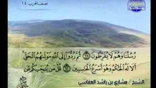 المصحف الكامل 07 للشيخ مشاري بن راشد العفاسي حفظه الله