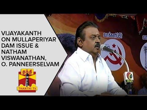 Vinayakanth-on-Mullaperiyar-Dam-Issue-and-Natham-Viswanathan-O-Panneerselvam--Thanthi-TV