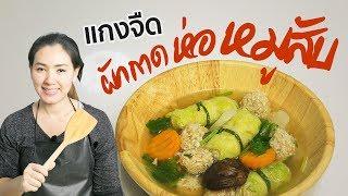 ทำอาหารง่ายๆ กับครัวพิศพิไล วันนี้ เมนูแกงจืดผักกาดขาวห่อหมูสับ กินไ...