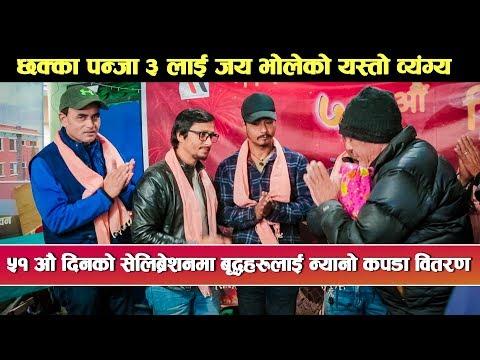 (फिल्मको ५१ औ दिन मनाउदै Jay Bhole ले बृद्धलाई न्यानो कपडा - Chhakka Panja 3 ले गर्यो लाखौको पार्टी - Duration: 19 minutes.)