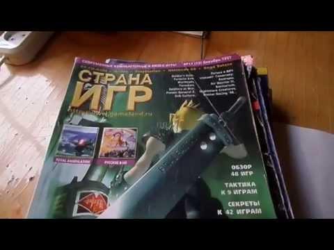 Артефакты с чердака. Навигатор. Game.exe. Страна игр. 1996/1997