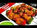 Download Lagu Best Paneer Tikka Recipe in Hindi |  How to make Masala Paneer Tikka Mp3 Free