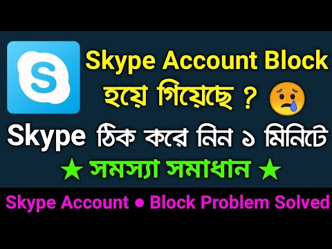 Skype 400 Minutes Free ! Skype Account Temporary Block Problem Solution Or Solved Bangla #skypeblock