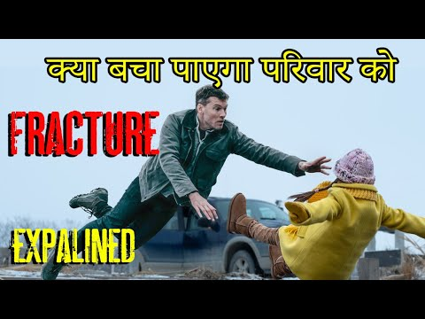 Fractured 2019 Ending Explained in HINDI | Fractured Movie Explain हिंदीमे