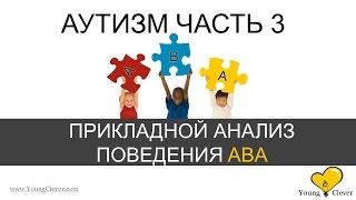 Аутизм. Часть 3. (Прикладной Анализ Поведения Applied Behavior Analysis)
