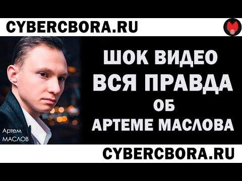 ШОК СМОТРЕТЬ ВСЕМ КАК АРТЕМ МАСЛОВ ДЕЛАЕТ ДЕНЬГИ РЕАЛЬНЫЙ ОТЗЫВ - DomaVideo.Ru