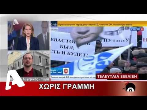 Ελληνοφρένεια τιβί 24-03-2014