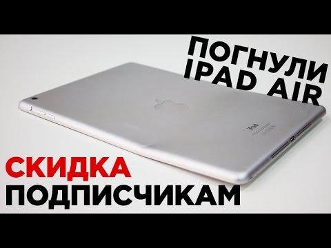 Погнутый iPad Air: Выпрямление корпуса и замена стекла