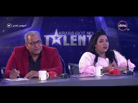 شيماء سيف وبيومي فؤاد يحكمان في Arabs Got No Talent