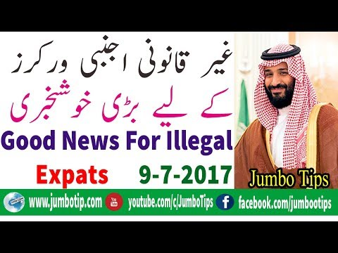 Good News For Illegal Expatriates in Saudi Arabia | New Law Is coming in Saudi Jawazat | Jumbo Tips