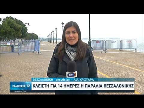 Covid-19: Η εικόνα σε ελληνικές πόλεις | 01/04/2020 | ΕΡΤ
