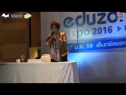 EDUZONES EXPO 2016 :ค้นหาตัวตนสู่เส้นทางแห่งอนาคต โดย อ ปทุมมาศ ฟูทรัพย์นิรันดร์