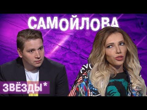 САМОЙЛОВА: Вся правда о Провале на Евровидении / The Люди