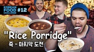 "Video Korean Food Challenge #12 ""죽(Rice Porridge)"" - 마지막 도전 MP3, 3GP, MP4, WEBM, AVI, FLV November 2017"