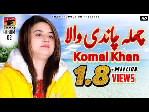 Video Challa Chandi Wala - Komal Khan - Album 2 - Official Video download in MP3, 3GP, MP4, WEBM, AVI, FLV January 2017