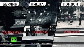 Убийца за рулём автомобиля — какую форму принимает терроризм в Европе